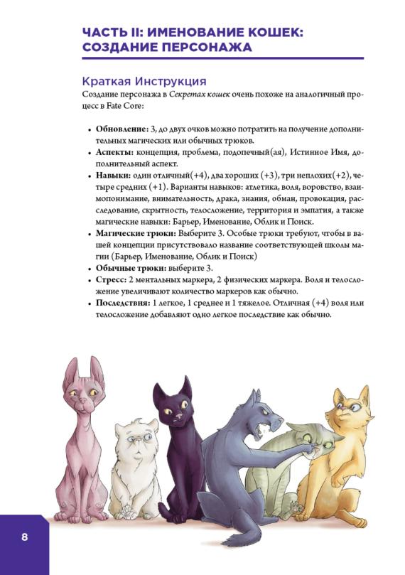 infc03_01_thesecretsofcats_2102172