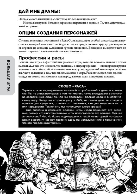 infc02_01_fatesystemtoolkit_1506173
