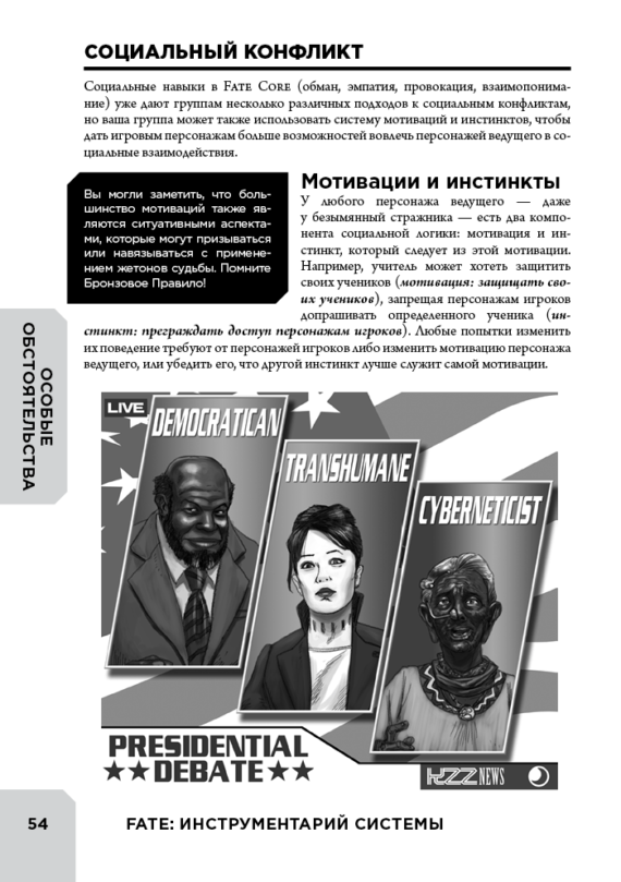 infc02_01_fatesystemtoolkit_1506175