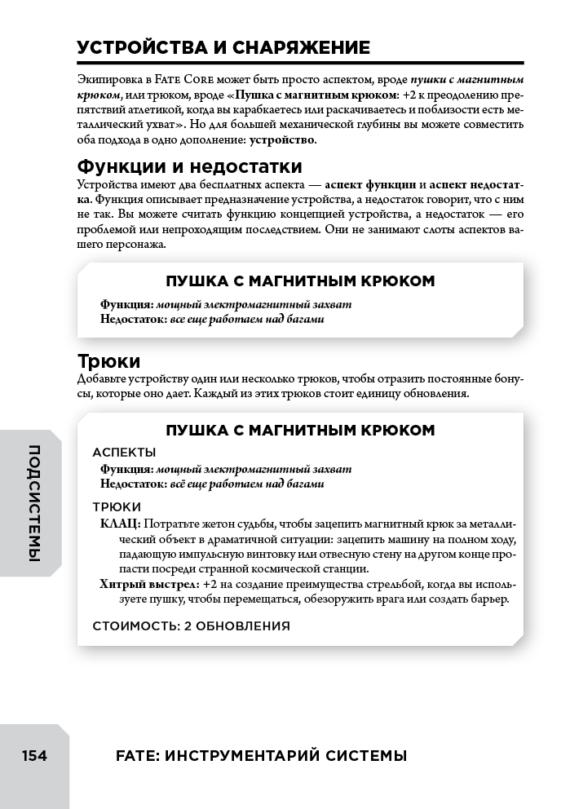 infc02_01_fatesystemtoolkit_1506179
