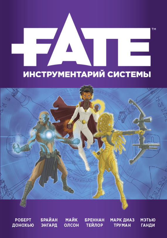 infc02_01_fatesystemtoolkit_cover