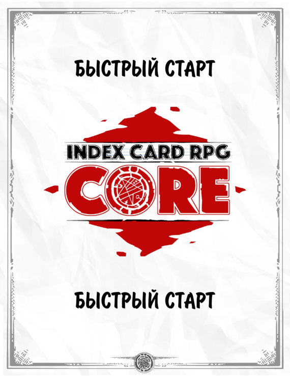 ICRPG_quickstart_beta_0.3