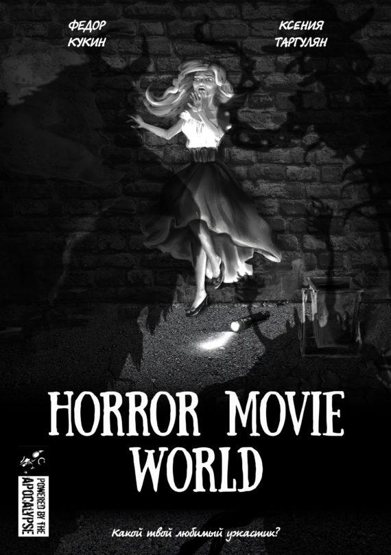 Horror_Movie_World_-_cover